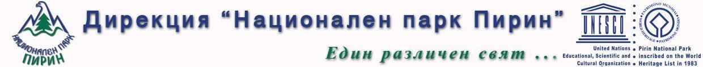 ДНП Пирин